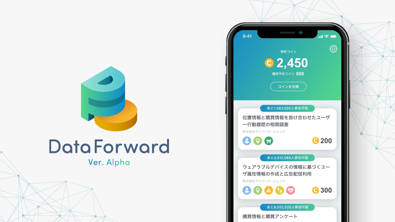 Data Forward Alpha